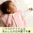 《日本製スリーパー》おなかはあったかフリース素材&背中は汗発散のメッシュ素材で、お布団は...