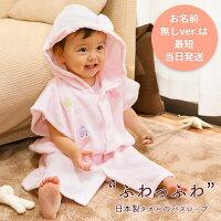 出産祝いにも喜ばれる《あんしんの日本製》バスローブ★3歳くらいまでながーく使える『ふわサラ湯上りパーカー』