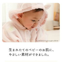 出産祝いに日本製バスローブ★たくさんのレビューもいただきました