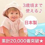 出産祝いに安心の日本製バスローブ『ふわサラフード付き湯上りパーカー』(即日出荷、新生児?3歳頃まで★タオル×ガーゼのオリジナル素材、出産祝い、男の子、女の子、1歳、誕生日)Peac