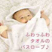 ふわっふわタオルとサラサラガーゼのベビーバスローブ『ふわサラフード付き湯上りパーカー』(お風呂あがりに スイミングに 出産祝いに 1歳の誕生日に 男の子 女の子 3歳頃まで)(PeaceBabyGoose ピースベビーグース)