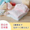 ふわっふわバスローブと便利な小物がわぁ!と広がる日本製の 出産祝い (女の子用・男の子用)★『湯上がりパーカーのふわサラスマイリー5点セット』