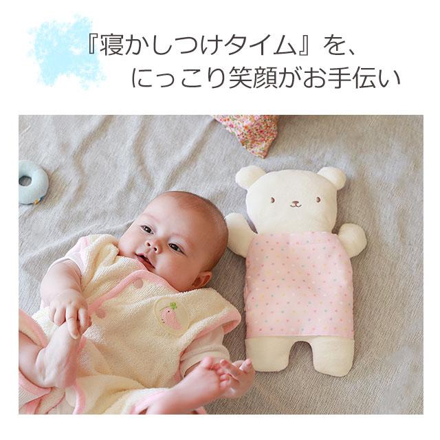 ベビーグース『しろくまさんの寝かしつけベビー枕』