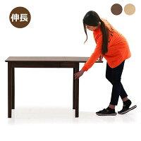 伸長式テーブルダイニングテーブルブラウン奥行き75cmウォルナットバタフライテーブルモダン食卓テーブル人気木製長方形送料無料