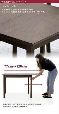 伸長式テーブルダイニングテーブルブラウン奥行き75cmウォルナットバタフライテーブルモダン食卓テーブル人気木製長方形楽天通販送料無料