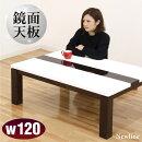 こたつテーブルこたつローテーブル幅120cm継脚5cmUP機能鏡面ホワイトUV加工ハロゲンヒーターシンプル北欧おしゃれ木製長方形暖房器具季節家電リビングこたつデザインこたつ送料無料P16Sep15