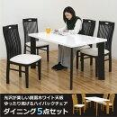 ダイニングセットダイニングテーブルセット5点セット食卓セット鏡面ホワイト木製4人掛け