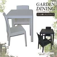 ガーデンダイニングセットダイニングテーブルセット2人掛けダイニングセット3点セットホワイトブラック選べる2色白黒テーブル幅80cm80幅省スペースコンパクトシンプル食卓テーブルセット庭ベランダアウトドア正方形通販送料無料