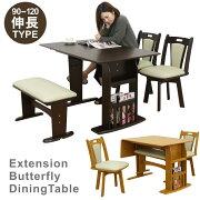 ダイニング テーブルセット スペース バタフライ テーブル マガジンラック シンプル