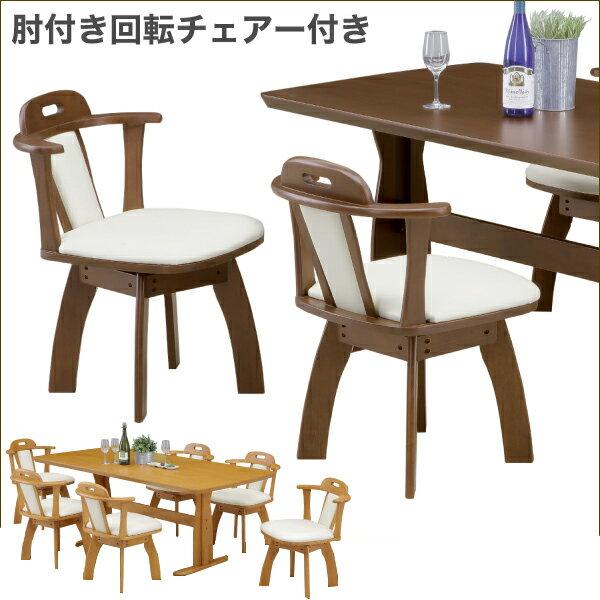 ダイニングテーブルセット 6人掛け ダイニングセット 7点セット ラバーウッド 幅180cm 北欧 シンプル モダン ブラウン ナチュラル 選べる2色 木製 回転チェア 食卓セット  通販:家具通販 ぴぃーす