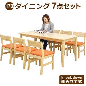 ダイニング テーブルセット テーブル ナチュラル シンプル おしゃれ リビング