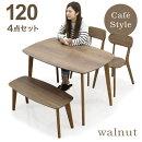 ダイニングテーブルセット4人掛けダイニングセット4点セットウォールナットブラウンベンチテーブル幅120cm120幅テーブルモダンおしゃれシンプル食卓テーブルセット木製長方形楽天通販送料無料
