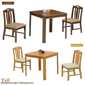 無垢 ダイニングセット ダイニングテーブルセット ダイニングテーブル 3点セット 2人掛け 80cm 80×80 正方形 ライトブラウン ミドルブラウン 選べる2色 木製 北欧 シンプル モダン おしゃれ 送
