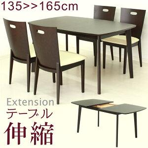 伸張テーブル ダイニングセット 5点 4人用 4人掛け テーブル 幅135cm 165cm ダイニングテーブルセット ナチュラル ブラウン 選べる2色 伸長式 伸縮 北欧 シンプル オシャレ モダン ビーチ材 長方