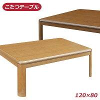 こたつテーブルこたつテーブル120ナチュラルブラウン選べる2色長方形高さ調整継ぎ足ローテーブルセンターテーブル座卓ちゃぶ台シンプルモダン木製通販送料無料