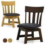 回転チェア 1人用 和風 ダイニングチェア ナチュラル ブラウン 選べる2色 椅子 チェア 回転椅子 無垢材 1人掛け 肘無し 1P ラバーウッド材 木製 リビング ダイニング 和テイスト 和モダン おしゃれ 送料無料