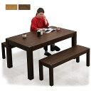 数量限定 無垢材 ダイニングテーブルセット 4人掛け ダイニングセット 3点セット テーブル幅150 ...