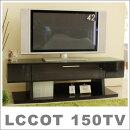 テレビ台テレビボードローボード幅150cm鏡面送料無料
