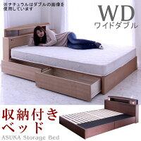 ワイドダブルベッドベットベッド収納ベッド宮付きすのこベッドベッドフレーム引き出し収納付き木製シンプルモダン【家具通販】