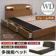 ワイドダブルベッド ベッド すのこベッド すのこ 収納付き 収納 コンセント付き 棚付き 宮付き 宮付 ライト付き ナチュラル ブラウン 選べる2色 木製 格安 楽天 通販 送料無料