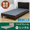 シングルベッドベッドベットベッドフレームLEDライト付きコンセント付き木製2色対応送料無料