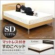 ベッド マットレス付き セミダブルベッド すのこベッド ナチュラル ダークブラウン 選べる2色 シンプル モダン 木製 おしゃれ 格安 楽天 通販 送料無料
