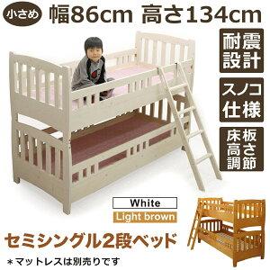 シングル セパレート ブラウン ホワイト コンパクト 子供部屋 シンプル カントリー