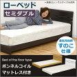 ベッド セミダブルベッド セミダブル マットレス付き すのこベッド すのこ フロアベッド ローベッド ホワイト ダークブラウン ナチュラル 選べる3色 ボンネルコイルスプリング 木製 北欧 シンプル モダン 楽天 通販 送料無料