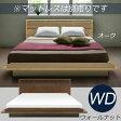 ベッド ワイドダブルベッド ベッドフレーム ロータイプベッド すのこベッド コンセント付き オーク ウォールナット 選べる2色 北欧 シンプル モダン 木製 おしゃれ 格安 楽天 通販 送料無料
