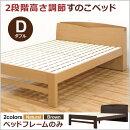 ダブルベッドすのこベッドベッドベッドフレーム高さ調節宮付き宮付きベッドコンセント付きダブル木目調すのこナチュラルブラウン2色対応北欧シンプルモダンおしゃれ送料無料