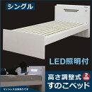 シングルベッドベッドフレーム鏡面光沢ツヤありすのこベッドベッドホワイト高さ調節LED照明付き棚付き宮付宮付き宮付きベッドコンセント付きシングルすのこ北欧シンプルモダンおしゃれ格安通販送料無料