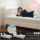 ベッドシングルシングルベッドすのこベッドマットレス付き鏡面光沢ツヤあり白青ピンク姫系棚付きコンセント付きヘッドボードパネルフレームマットレスマットセットボンネルコイルマット付き北欧シンプルおしゃれ木製楽天通販送料無料