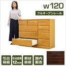 チェストタンスローチェスト幅120cm4段リビング収納衣類収納収納家具シンプルモダンおしゃれ北欧木製桐材国産完成品