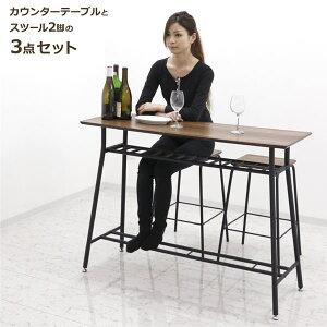 カウンターテーブル スツール 3点セット 2人掛け バーカウンター 120センチ テーブル幅120cm 120幅 ブラウン ハイタイプ 棚 リビング ダイニング キッチン 食卓テーブルセット シンプル モダン
