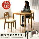 ダイニングセットダイニングテーブルセット3点セット2人掛け伸張式木製北欧シンプルモダン食卓セット