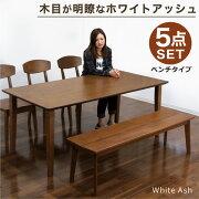 ダイニング テーブルセット ブラウン テーブル ホワイトアッシュ リビング