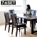 ダイニングセットダイニングテーブルセットガラステーブルテーブル7点セット6人掛けハイバックチェア北欧モダンスタイリッシュ木製食卓セット送料無料