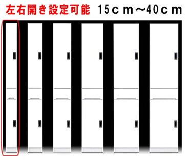 鏡面 隙間収納 幅15cm 国産 キッチン 収納 食器棚 スリム 板扉タイプ ホワイト 白 すきま収納 隙間 光沢 ツヤあり 日本製 完成品 省スペース 収納力 アレンジ可能 隠す収納 可動棚 移動棚 棚調節 送料無料