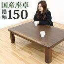 座卓テーブルセンターテーブルローテーブルリビングテーブル幅150cm木製和室和風ナチュラルモダン日本製送料無料
