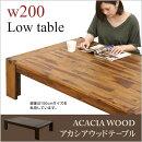 テーブル幅200cm無垢材アカシアウッド幅200200×90200テーブルダークブラウンライトブラウン2色対応座卓センターテーブルローテーブルリビングテーブルアジアン和モダン和風モダン木製送料無料