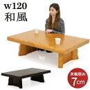座卓ちゃぶ台テーブル無垢材幅120cm和風浮造りなぐり加工ブラウンナチュラル選べる2色パイン天然木長方形和モダン和室木製楽天通販送料無料