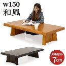 座卓ちゃぶ台テーブル無垢材幅150cm和風浮造りなぐり加工ブラウンナチュラル選べる2色パイン天然木長方形和モダン和室木製楽天通販送料無料