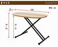 テーブルリフティングテーブル昇降幅120cm奥行75cm高さ23~74cm楕円ナチュラルキャスター付き無段階昇降タイプ昇降レバーコンパクト省スペースシンプルおしゃれオーク木製通販送料無料