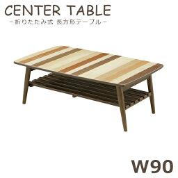 折りたたみ テーブル リビングテーブル 幅90cm 棚付き 収納 長方形 90×55 コンパクト 折れ脚 折り畳み ローテーブル 省スペース ミックス 完成品 北欧 おしゃれ 木製 モダン 送料無料