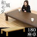 座卓テーブルセンターテーブルローテーブルリビングテーブル幅180cm木製和室和風ナチュラルモダン送料無料