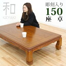 座卓テーブルローテーブルリビングテーブルちゃぶ台幅150cm彫刻入り木製和風モダン日本製送料無料