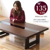 テーブル座卓幅135cmリビングテーブルセンターテーブルガラス長方形ウォールナット木製シンプルモダン送料無料