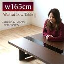 テーブル座卓幅165cmリビングテーブルセンターテーブルガラス長方形ウォールナット木製シンプルモダン送料無料