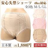 あっ!ショーツ失禁パンツ100cc対応日本製特許製品