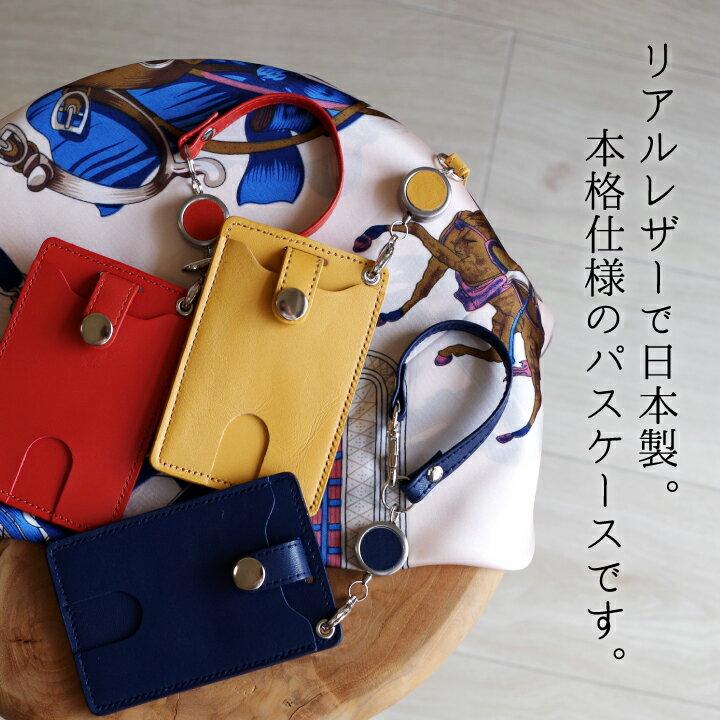 カードが落ちないパスケース本革日本製ストラップつき伸縮リールカードケース両面収納定期入れ